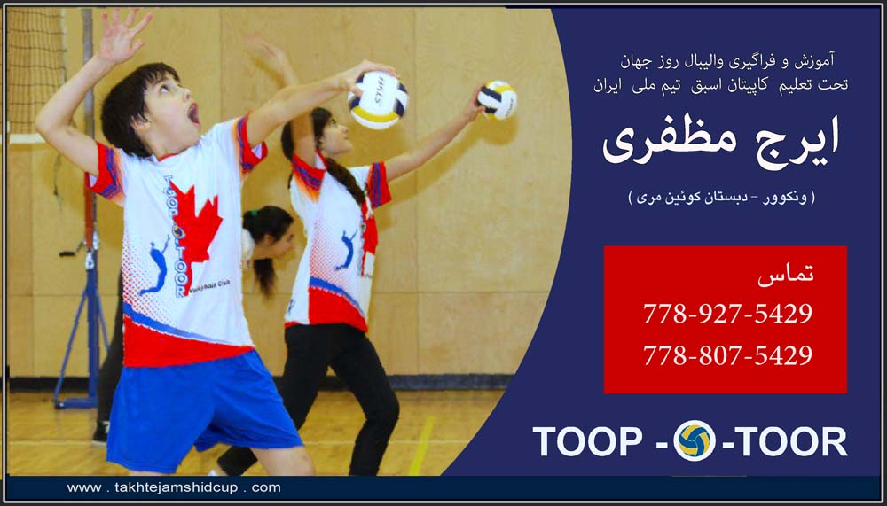 Toop O Toor Volleyball Club