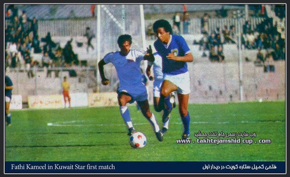 Fathi Kameel kuwait & malaysia afc asian cup 1976