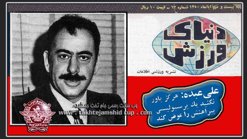 Image result for علی عبده+پرسپولیس